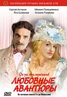 Любовные авантюры (2004)