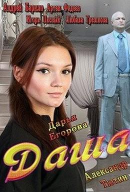 Постер фильма Даша (2013)