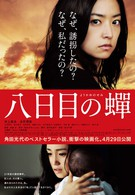 Возрождение (2011)