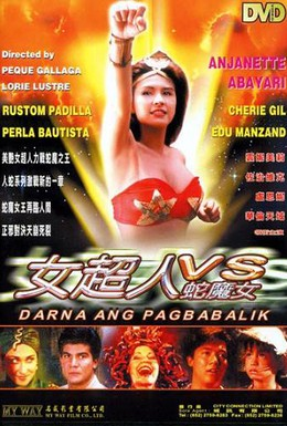 Постер фильма Дарна: Возвращение (1994)