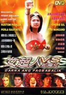 Дарна: Возвращение (1994)
