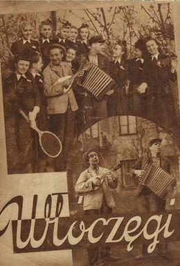 Постер фильма Бродяги (1939)