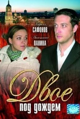 Постер фильма Двое под дождем (2008)