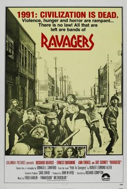 Постер фильма Разрушители (1979)