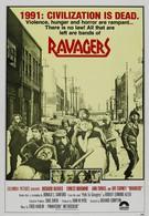Разрушители (1979)