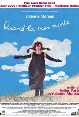 Постер фильма Когда на море прилив (2004)
