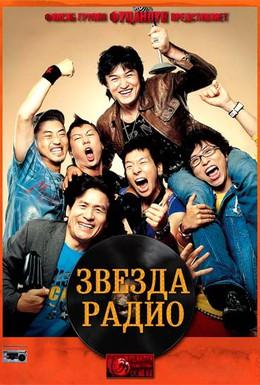 Постер фильма Звезда радио (2006)
