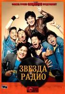 Звезда радио (2006)