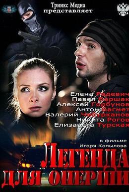 Постер фильма Легенда для оперши (2013)
