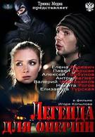 Легенда для оперши (2013)