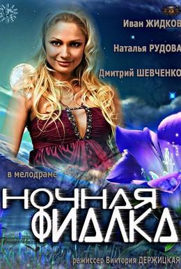 Постер фильма Ночная фиалка (2012)