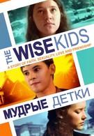 Мудрые детки (2011)