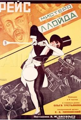 Постер фильма Рейс мистера Ллойда (1927)