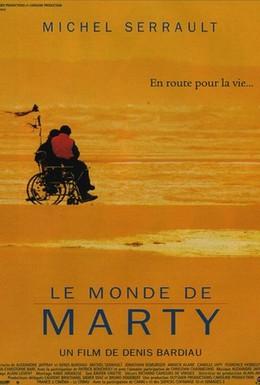 Постер фильма Мир Марти (2000)