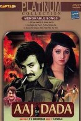 Постер фильма Непокорный (1985)