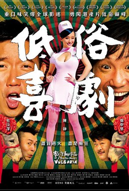 Постер фильма Вульгарная комедия (2012)