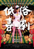 Вульгарная комедия (2012)