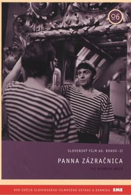 Постер фильма Дева-чудотворица (1967)