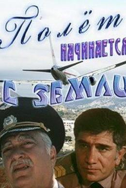 Постер фильма Полет начинается с земли (1980)