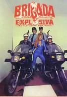 Взрывная бригада (1986)