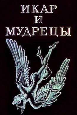 Постер фильма Икар и мудрецы (1976)