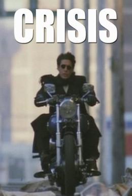 Постер фильма Кризис (1997)