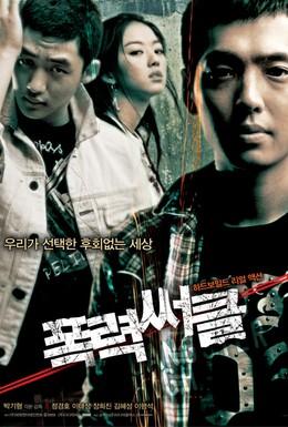 Постер фильма Гангстер из старшей школы (2006)