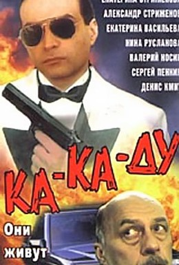 Постер фильма Ка-ка-ду (1992)