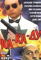 Ка-ка-ду (1992)