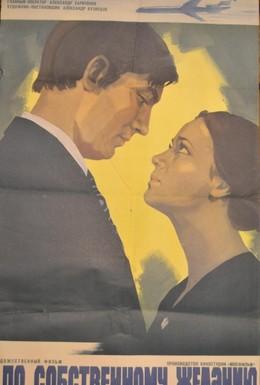 Постер фильма По собственному желанию (1973)