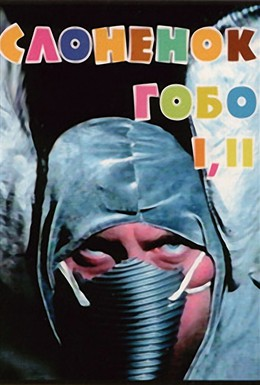 Постер фильма Слоненок Гобо (2001)