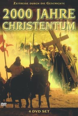 Постер фильма 2000 лет Христианства (1999)