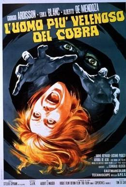 Постер фильма Человек ядовитее кобры (1971)