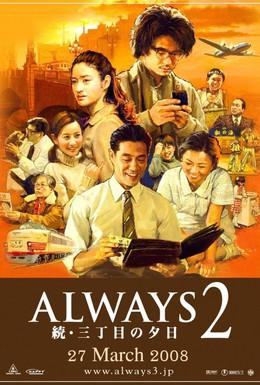 Постер фильма Всегда: Закат на Третьей Авеню 2 (2007)