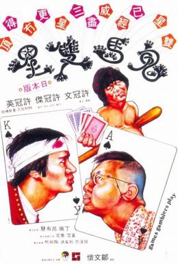 Постер фильма Игры игроков (1974)