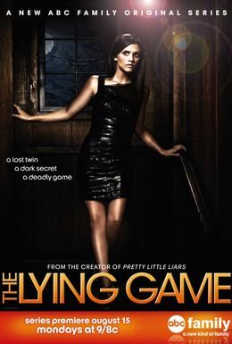 Постер фильма Игра в ложь (2011)