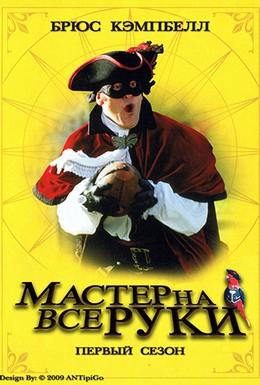 Постер фильма Мастер на все руки (2000)