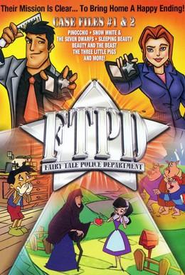 Постер фильма Сказочный департамент полиции (2002)