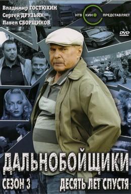 Постер фильма Дальнобойщики 3. Десять лет спустя (2011)