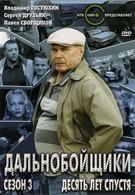 Дальнобойщики 3. Десять лет спустя (2011)