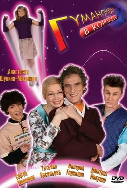 Постер фильма Гуманоиды в Королёве (2008)