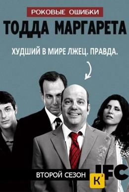 Постер фильма Роковые ошибки Тодда Маргарета (2009)