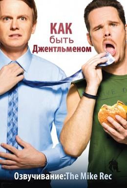 Постер фильма Как стать джентльменом (2011)