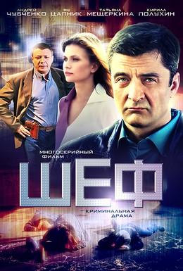 Постер фильма Шеф (2012)