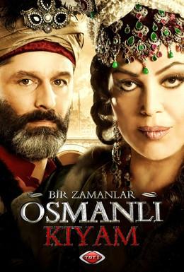 Постер фильма Однажды в Османской империи: Смута (2012)