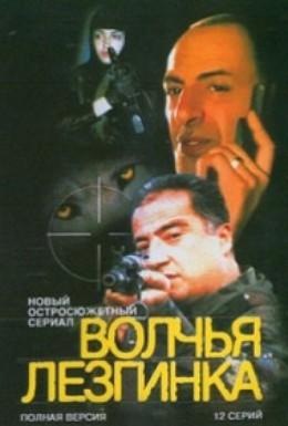 Постер фильма Волчья лезгинка (2002)