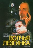 Волчья лезгинка (2002)