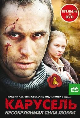 Постер фильма Карусель (2005)