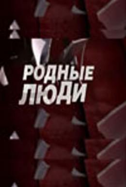 Постер фильма Родные люди (2008)