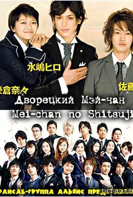 Постер фильма Дворецкий Мей-чан (2009)